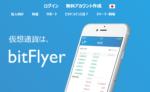 bitFlyerはどのような仮想通貨の取引所?利用するメリットとは?