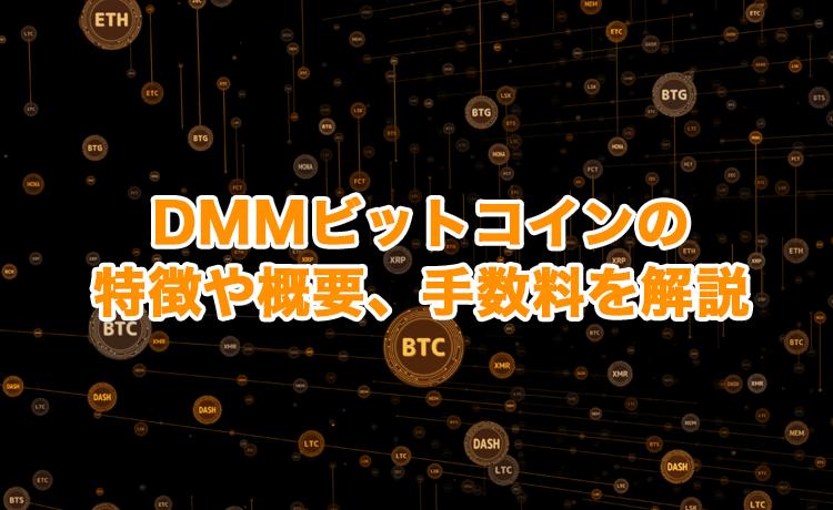 DMMビットコインの特徴や概要、手数料を解説のサムネイル画像