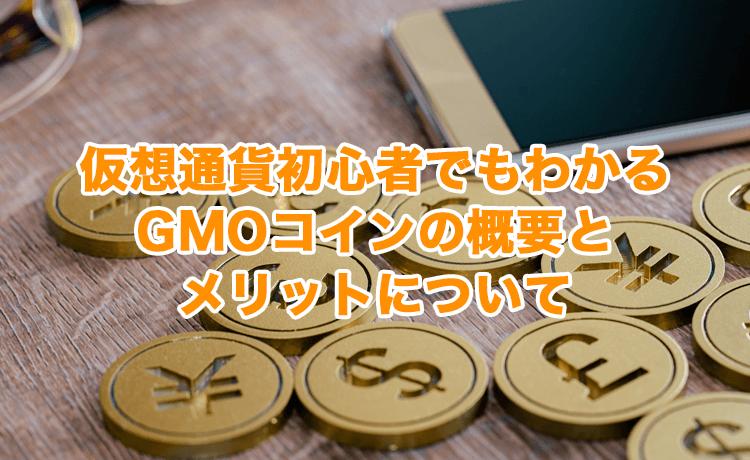 仮想通貨初心者でもわかるGMOコインの概要とメリットについてのサムネイル画像