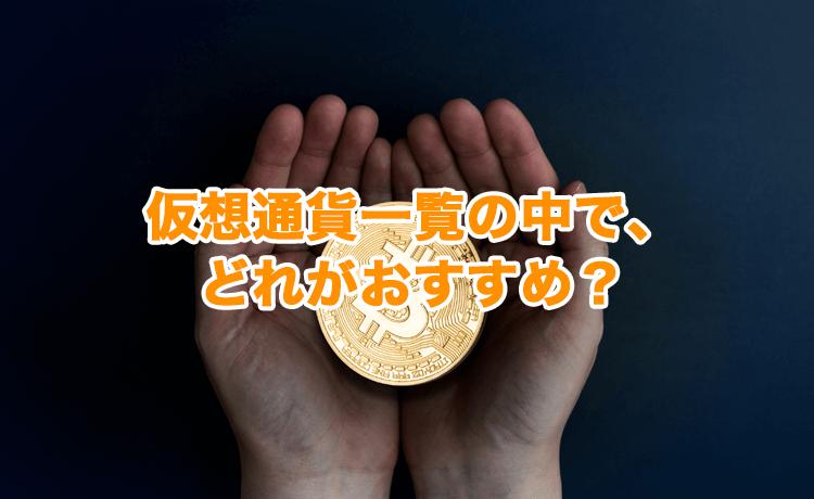 仮想通貨一覧の中で、どれがおすすめ?のサムネイル画像