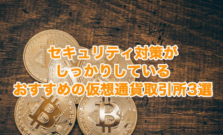 セキュリティ対策がしっかりしているおすすめの仮想通貨取引所3選のサムネイル画像