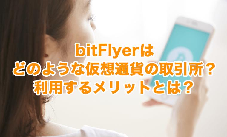 bitFlyerはどのような仮想通貨の取引所?利用するメリットとは?のサムネイル画像
